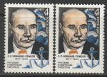 СССР 1977 год. писатель А.С. Новиков-Прибой. Разновидность - разный оттенок, 2 марки (4630).