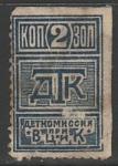 СССР 1924 год. Деткомиссия при ВЦиК, ном. 2 коп. золотом. 1 марка