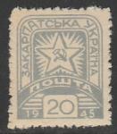 Закарпатская Украина 1945 год. Второй стандартный выпуск. Советская звезда, ном. 20 f., 1 марка (122)