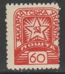 Закарпатская Украина 1945 год. Второй стандартный выпуск. Советская звезда, ном. 60 f., 1 марка (124) (наклейка)