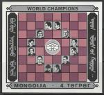 Монголия 1986 год. Чемпионы мира по шахматам, блок.
