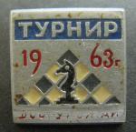 Знак. Шахматы. Турнир 1963 год