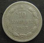 10 копеек 1923 год