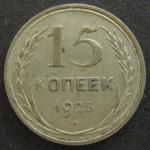 15 копеек 1925 год