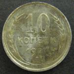 10 копеек 1927 год
