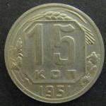 15 копеек 1951 год СССР.