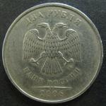 2 рубля 2006 год. ММД