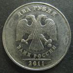 2 рубля 2011 год. ММД