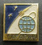 Знак. Космос. Гагарин