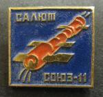 Знак. Космос. Салют, Союз-11