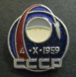Знак. Космос. 4.10.1959 г.