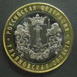 10 рублей 2017 год. ММД, Ульяновская область. биметалл