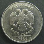 2 рубля 2014 год. ММД