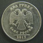 2 рубля 2012 год. ММД