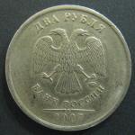 2 рубля 2007 год. ММД