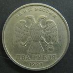 2 рубля 1997 год. ММД