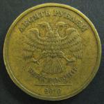 10 рублей 2010 год. СПМД