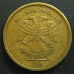 10 рублей 2010 год. ММД