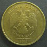 10 рублей 2011 год. ММД