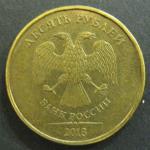 10 рублей 2013 год. ММД