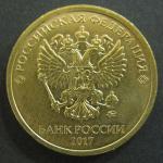 10 рублей 2017 год. ММД