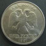 5 рублей 1997 год. СПМД