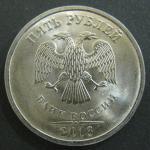 5 рублей 2013 год. СПМД