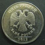 5 рублей 2012 год. ММД