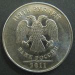 5 рублей 2011 год. ММД