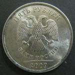 5 рублей 2009 год. СПМД магнитная