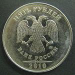5 рублей 2010 год. ММД