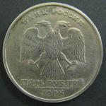 5 рублей 1998 год. СПМД