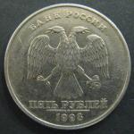 5 рублей 1998 год. ММД
