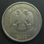 5 рублей 2009 год. СПМД немагнитная