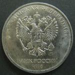 5 рублей 2016 год. ММД