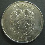 2 рубля 2015 год. ММД