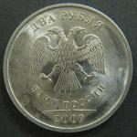 2 рубля 2009 год. СПМД магнитная