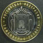 10 рублей 2017 год. биметалл. Тамбовская область, ММД