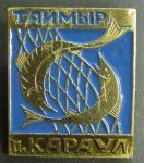 Знак Таймыр, п. Караул