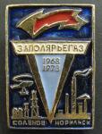 Знак Заполярьегаз 1968-1973, Соленое, Норильск
