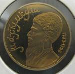 Юбилейная монета Махтумкули. 1 рубль 1991 год. Proof