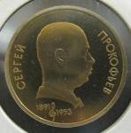 Юбилейная монета 100 лет со дня рождения С. Прокофьева. 1 рубль 1991 год. Proof