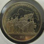 Юбилейная монета 175 лет Бородино (барельеф). 1 рубль 1987 год. Proof