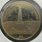 Юбилейная монета 175 лет Бородино (обелиск). 1 рубль 1987 год. Proof
