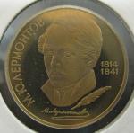 Юбилейная монета 175 лет со дня рождения М.Ю. Лермонтова. 1 рубль 1989 год. Proof