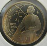 Юбилейная монета 130 лет со дня рождения К.Э. Циолковского. 1 рубль 1987 год. Proof