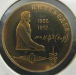 Юбилейная монета 125 лет со дня рождения П.Н. Лебедева. 1 рубль 1991 год. Proof