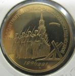 Юбилейная монета 50 лет победы под Москвой. 3 рубля 1991 год. Proof