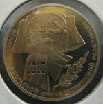 Юбилейная монета 70 лет Октябрьской революции. 1 рубль 1987 год. Proof