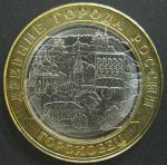 Биметалл 10 рублей 2018, ММД, Гороховец, 1 монета из мешка